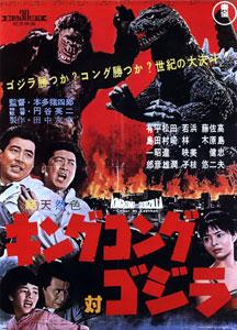 King Kong vs Godzilla 1962.jpg