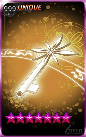 Celestial Seal Key