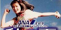 Watashi no Natsu