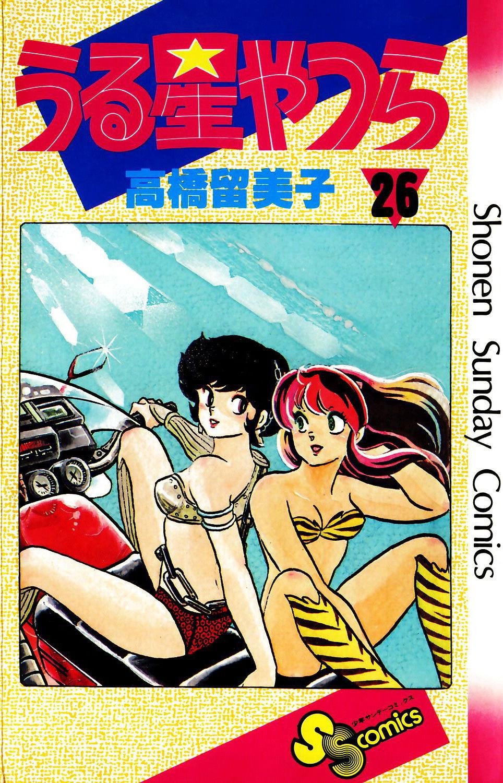 File:Tanko vol 26.jpg
