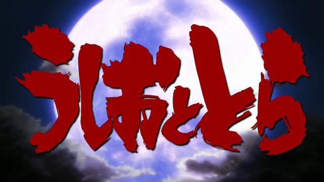 File:OP1 - Ushio to Tora logo.png