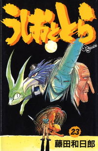 Ushio and Tora Volume 23