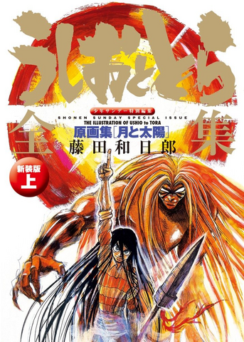 File:Ushio and Tora Moon and Sun Cover.png