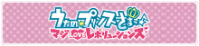 Web banner utapri anime homepage