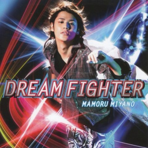 DREAM FIGHTER - Miyano Mamoru