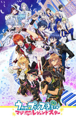Maji LOVE Legend Star-Main Visual