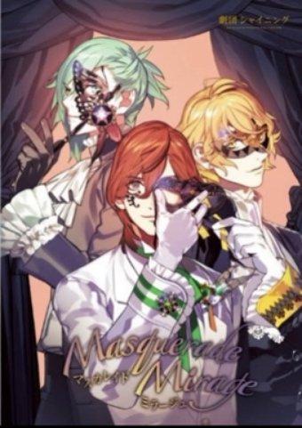 Masquerade Mirage (off vocal) - Kotobuki Reiji, Mikaze Ai, Shinomiya Natsuki