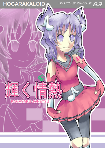 File:Jonetsu kagayaku box art kei.png
