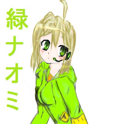 File:Midori Naomi (2).png