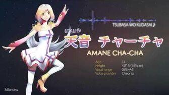 【UTAU Release】 Demo Song - 翼をください (Tsubasa Wo Kudasai) - 天音 チャーチャ - Amane Cha-Cha