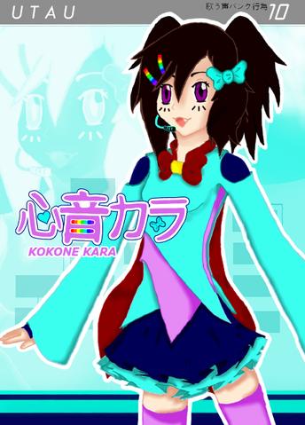 File:Kokone Kara box art.png