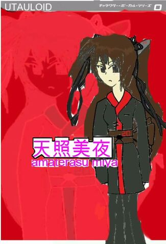 File:Amatrasu miya official box art by amaterasu miya-d5y88we.jpg