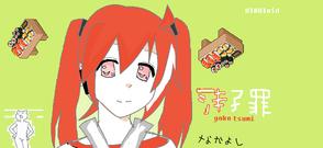 Yoko tsumi