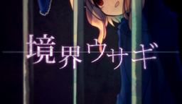 """Image of """"境界ウサギ (Kyoukai Usagi)"""""""