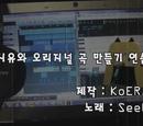 시유와 오리지널 곡 만들기 연습 (SeeU-wa Original Gok Mandeulgi Yeonseup)