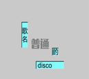 普通DISCO (Pǔtōng DISCO)