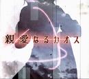 親愛なるカオス (Shin'ai Naru Chaos)