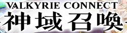 神域召喚 Wiki