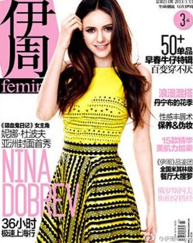 File:Femina China 2013-01-15.jpg