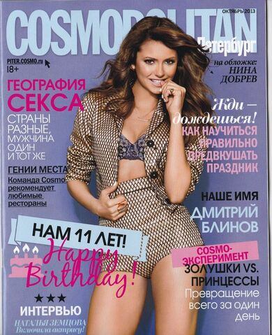 File:Cosmopolitan Russia-SPb 2013-10.jpg