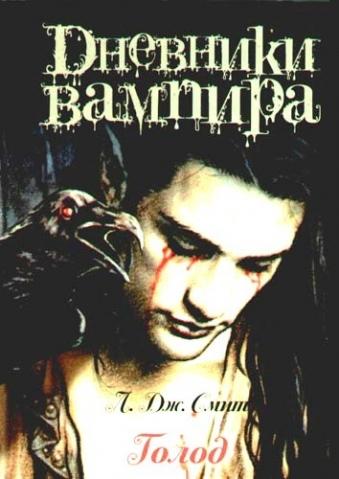 File:The-Vampire-Diaries-The-Struggle-Cover-Russia-vampire-diaries-books-14331199-339-479.jpg