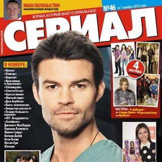Serial — Nov 7, 2012, Ukraine, Daniel Gillies