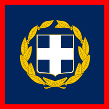 AchaeanEmpireFlag