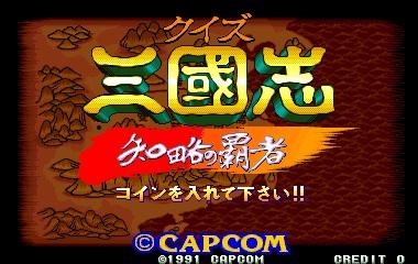 File:QuizSangokushiARC.jpg