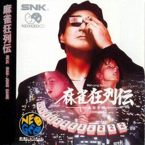 MahjongKyoretsudenNGCDjp