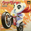 Go K.K. Rider! Cover