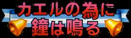 Kaeru no Tame ni Kane wa Naru logo