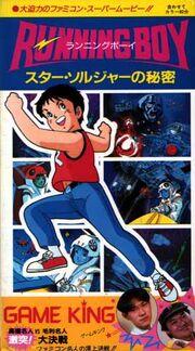 Running Boy Star Soldier no Himitsu