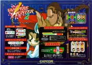 Vampire Hunter 2 - Darkstalkers Revenge - arcade flyer.png