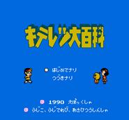 Kiteretsu Daihyakka título