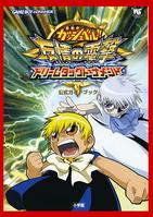Konjiki no Gashbell!! Yuujou no Dengeki Dream Tag Tournament GUIA