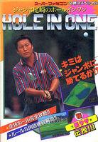 Jumbo Ozaki no Hole In One GUIDE