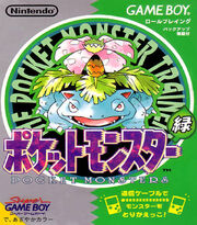 Pocket Monsters Midori - Portada.jpg