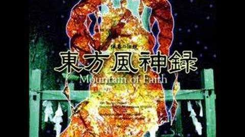 Demetori (徳南) ~ Suwa Foughten Field Jehovah's Yahveh