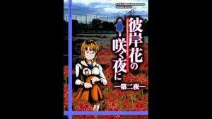 Higanbana no Saku Yoru ni 2nd Night BGM - 悪趣味な音楽教師による選曲