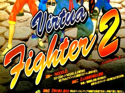 File:Virtua-fighter-2-1.jpg