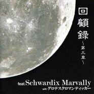 Schwardix Kaikoroku