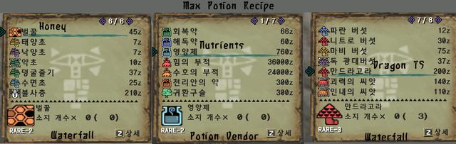File:Max potion.png