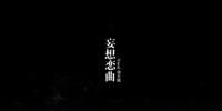 妄想恋曲 (Wàngxiǎng Liàn Qū)