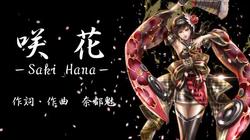 Saki Hana