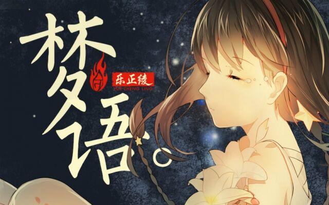 File:梦语.jpg
