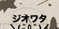 ジオワタ\(^0^)/ (The Owata\(^0^)/)
