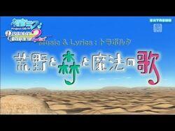 Kouya to Mori to Mahou no Uta