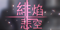 緋焰悲空 (Fēi Yàn Bēi Kōng)
