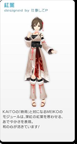File:Module momiji.png