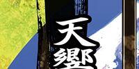 Tenkyou-no-wagaku 2 (天響ノ和樂2)